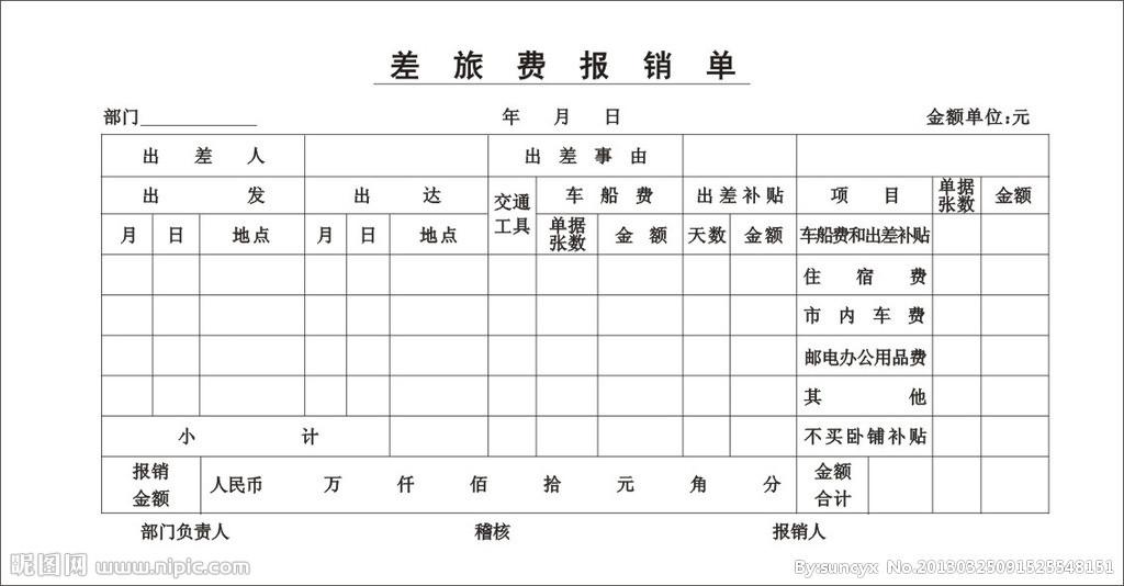 手工制作派单表格