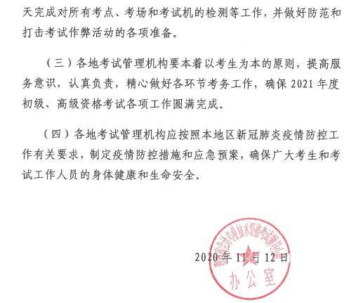 贵州初级会计职称报名