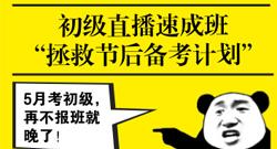 中华初级职称直播班