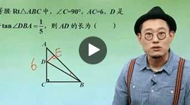 初三数学同步提高课程