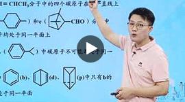 高二化学选择性必修3课程