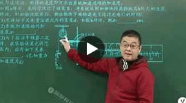 高考物理总复习三轮冲刺课程