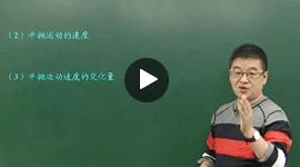 高一物理必修第二册课程