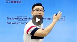 高一英语必修3课程--同步提高