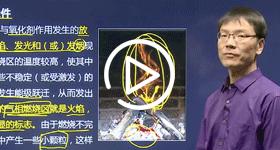 黄明峰:消防工程师免费试听