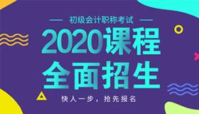 中华会计网校优惠活动