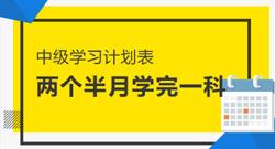 中华中级职称学习计划